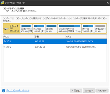 ディスクのクローン MiniTool Partition Wizard 11.0.1 Free