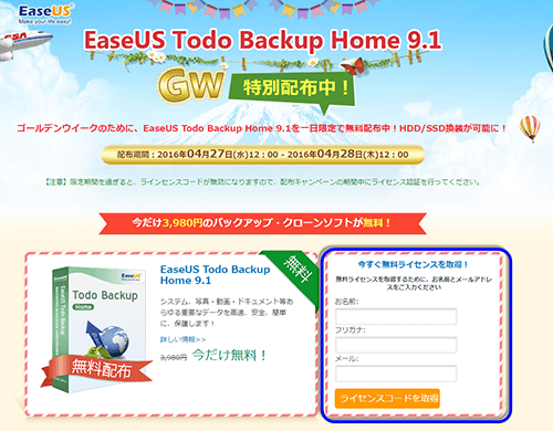 easeus todo backup workstation 9.1